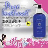 美國 PURE INSTINCT 享愛肌膚乳液 含誘惑費蒙香 PURE INSTINCT Pheromone Infused Massage Lotion