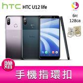 分期0利率 HTC 宏達電 U12 life (6G/128G) 雙主鏡美拍智慧手機 贈『手機指環扣 *1』