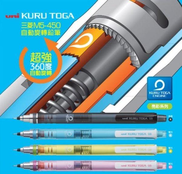 UNI 三菱 KURU TOGA M5-450T 360度旋轉自動鉛筆(透明亮彩版) /支 果凍筆