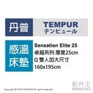 【配件王】日本代購 海運 TEMPUR 丹普 Sensation Elite 25 卓越系列 床墊 Q 雙人加大