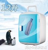 22L車載冰箱迷你小型家用制冷戶外旅游車載小冰箱 單人宿舍二人用ATF 美好生活