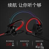 藍芽耳機無線雙耳入耳式防水運動跑步重低音耳塞頭戴式開車通用  【快速出貨】