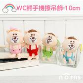 Norns 【正版手機擦娃娃吊飾-10cm】wc熊 kumatan kuma糖 若槻千夏 手機擦