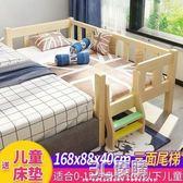 實木兒童床帶護欄男孩單人床女孩公主床寶寶加寬小床嬰兒拼接大床HM 3C優購