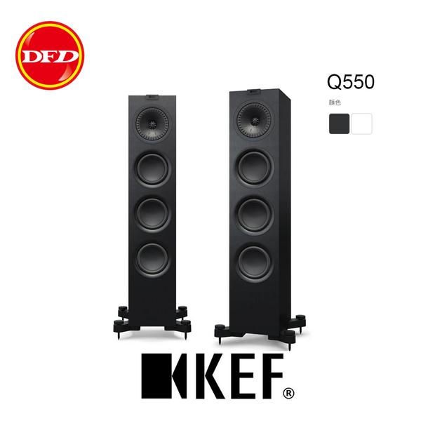 英國KEF Q550 落地喇叭 Uni-Q同軸同點 公司貨 原廠磁力保護罩