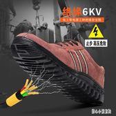大碼 電工鞋6KV絕緣鞋夏季安全鞋男休閒輕便防臭透氣焊工鞋無鋼板 qz268【甜心小妮童裝】