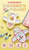 兒童餐具寶寶餐盤兒童餐具吃飯陶瓷創意卡通飛機盤子碗可愛分隔家用分格盤 免運 宜品