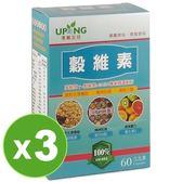 穀維素(60粒X3盒)優惠組【湧鵬生技】