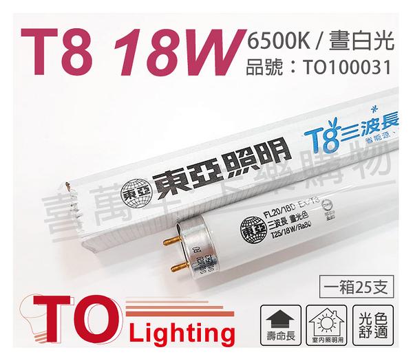 (25入)TOA東亞 FL20/18D-EX/T8 18W 6500K 白光 太陽神 三波長T8日光燈管 _ TO100031