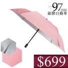 699 特價 雨傘 陽傘 萊登傘 自動傘 抗UV傘 抗風抗斷 自動開合傘 傘面加大 Leotern (粉紅)