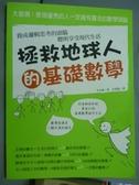 【書寶二手書T3/科學_PKB】拯救地球人的基礎數學_宋在煥