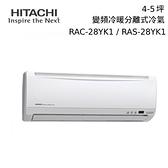 【原廠好禮六選一+分期0利率】HITACHI 日立 RAC-28YK1 / RAS-28YK1 4-5坪 2.8kw 變頻冷暖冷氣 台灣公司貨
