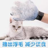 擼貓手套貓毛梳寵物去浮毛神器SMY6278【極致男人】