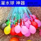 水球 灌水球 灌水球神器 (3束含轉接頭) 快速充氣水球 打水仗 快速灌水球 畢業季【塔克】