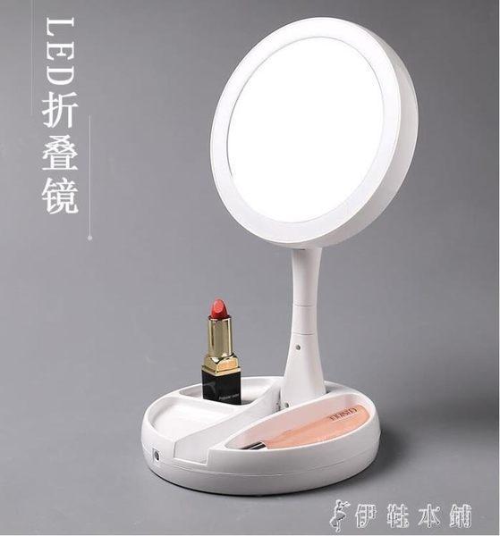 補光鏡 化妝鏡子帶燈LED便攜折疊台式雙面宿舍學生收納公主補光放大梳妝 伊鞋本鋪