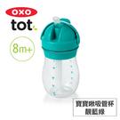美國OXO tot 寶寶啾吸管杯-3色任選