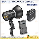 神牛 Godox ML60 + F970 x2 + USN3 Pro 棚燈電池套組 攝影燈 棚燈 公司貨