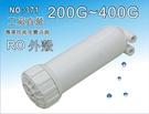 【龍門淨水】200~400G RO外殼....
