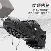 勞動鞋 安全鞋夏季勞保鞋男涼鞋工作鞋鋼包頭防砸防刺穿 唯伊時尚
