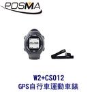 POSMA GPS自行車運動車錶 搭 心率感測器 W2+CS012