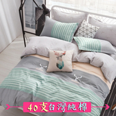 【eyah】寬幅精梳純棉新式兩用被雙人加大床包五件組-戀戀富良野