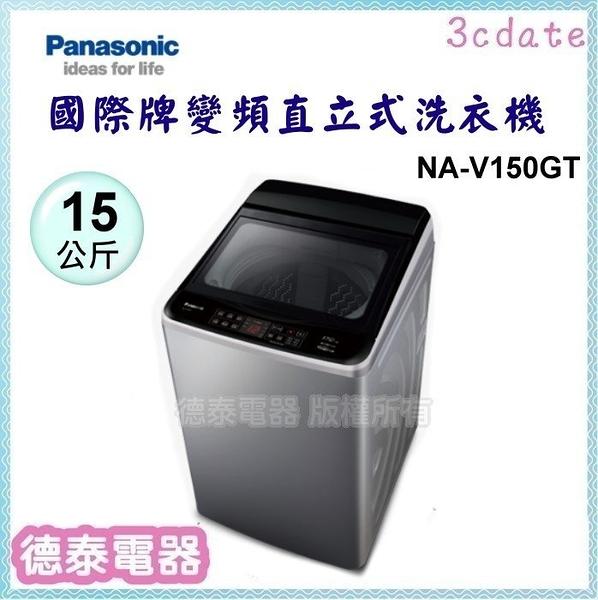 Panasonic【NA-V150GT】國際牌15公斤 變頻直立洗衣機【德泰電器】