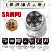 SAMPO聲寶-1080P紅外線半球型鏡頭 日夜兩用攝影機VK-TW2C65H@四保