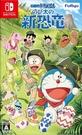 [哈GAME族]免運 可刷卡 9月發售暫定 收訂中 NS 哆啦A夢 大雄的新恐龍 中文版 新作