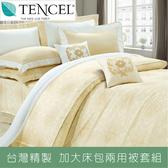 【皇家風範-米】100%天絲.雙人加大床包兩用被套組6*6.2 全程台灣印染精製