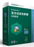 卡巴斯基 Kaspersky 全方位安全軟體2016(多裝置) /1台2年