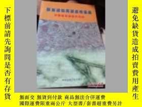 二手書博民逛書店罕見新發現和再肆虐傳染病診斷標準和防治指南Y25717 於恩庶
