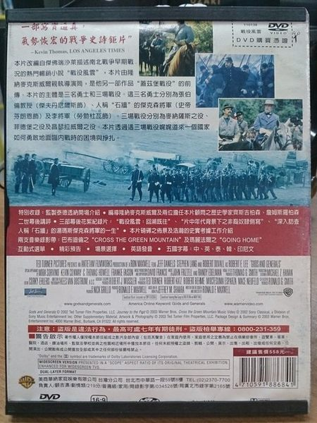 挖寶二手片-P00-030-正版DVD-電影【戰役風雲】-傑夫丹尼爾 史帝芬朗 勞勃杜瓦 蜜拉索維諾