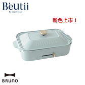 【新色上市】BRUNO 多功能電烤盤 土共其藍 紅色 白色 公司貨 保固一年 章魚小丸子 烤肉 日本熱銷