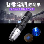 365nm紫外線手電面膜衛生巾測試熒光劑檢測筆【潮男街】