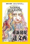 國家地理雜誌中文版 5月號/2019 第210期