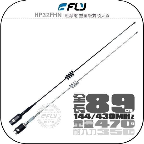 《飛翔無線3C》FLY HP32FHN 無線電 重量級雙頻天線│公司貨│89cm 車機超強收發 對講機外接│HP32