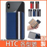 HTC U20 5G U19e U12+ life Desire21 pro 19s 19+ 12s U11+ 鬆緊帶插卡 透明軟殼 手機殼 保護殼