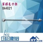 HCG 和成 BA4821 單桿毛巾架 毛巾桿 -《HY生活館》水電材料專賣店