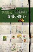 (二手書)下課後的台灣小旅行