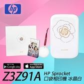 HP Sprocket Z3Z91A 口袋相印機 Crystal From Swarovski 限量版禮盒 冰晶白