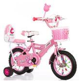 兒童自行車2-3-4-5-6-7-9歲男女孩寶寶單車12/14/16寸小孩腳踏車 法布蕾輕時尚igo