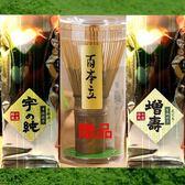 日本京都宇治抹茶粉 宇之純 + 增壽 送 高級黑竹茶筅 /無添加糖及綠茶粉/100%純抹茶/