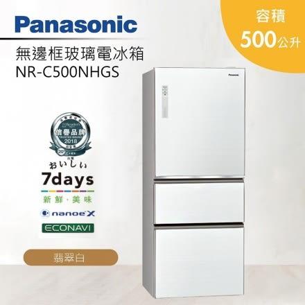 只有一台【福利機】Panasonic 國際牌 NR-C500NHGS 白 三門 500L 變頻 冰箱 公司貨 原廠保固