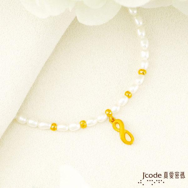 真愛密碼無限黃金珍珠手鍊