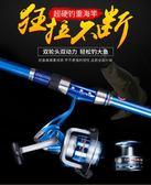 釣魚竿 海桿拋竿套裝全套特價清倉雙色超輕超硬遠投錨桿釣魚竿海竿金屬輪 YXS優家小鋪