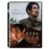 獄火重生 金昌洙 DVD Man of Will 免運 (購潮8)
