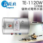 【有燈氏】莊頭北 儲熱式 12加侖 電熱水器 橫掛 不鏽鋼 220V 4kW【TE-1120W】