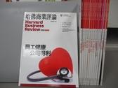 【書寶二手書T6/雜誌期刊_RFW】哈佛商業評論_2012/1~12月+HBR預防醫學_共13本合售_員工健康公司得利