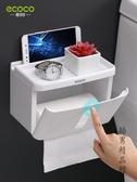衛生紙置物架衛生間廁所紙巾盒免打孔創意抽紙盒捲紙筒防水廁紙盒  酷男精品館