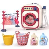 兒童洗衣機玩具套裝電動迷你滾筒可轉動能加水女孩過家家禮物3歲[快速出貨]